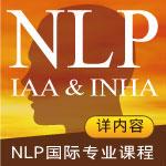 NLP国际专业课程报名